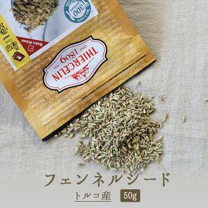 《あす楽》無添加 フェンネルシード ホール ウイキョウ fennel seeds <トルコ産> 【50g】