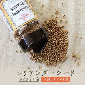 《あす楽》無添加 コリアンダー シード ホール コリアンダー coriandre graines <ウクライナ産> 【お試しサイズ 10g】