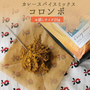 《あす楽》無添加 カレーパウダー コロンボ カレースパイス スパイスミックス ガラムマサラ  <ヨーロッパ産> 【お試しサイズ 25g】