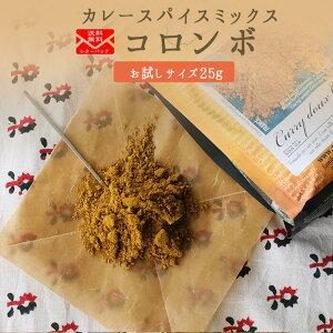 《レターパック》無添加 カレーパウダー コロンボ カレースパイス スパイスミックス ガラムマサラ  <ヨーロッパ産> 【お試しサイズ 25g】