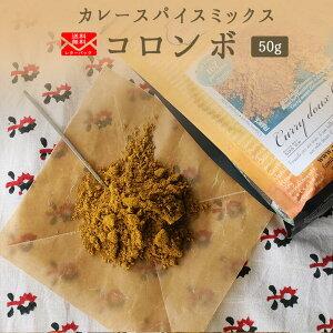 《レターパック》無添加 カレーパウダー コロンボ カレースパイス スパイスミックス ガラムマサラ  <ヨーロッパ産> 【50g 】