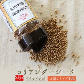 《レターパック》無添加 コリアンダー シード ホール コリアンダー coriandre graines <ウクライナ産> 【お試しサイズ 10g】