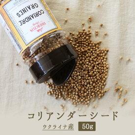 《あす楽》無添加 コリアンダー シード ホール コリアンダー coriandre graines <ウクライナ産> 【50g】