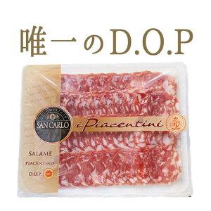 《あす楽》サンカルロ サラミ ピアチェンティーナ スライスパック D.O.P. 【100g】 <イタリア産>【冷蔵品】