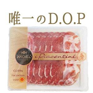 【あす楽】サンカルロ コッパ (生ハム) スライスパック 唯一の D.O.P. 【100g】 <イタリア産> 【冷蔵品】