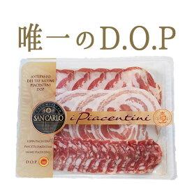 【アウトレット 6/28賞味】【あす楽】サンカルロ サラミ スライスミックス D.O.P (コッパ、サラミピアチェンティーナ、パンチェッタ)【120g】 <イタリア産>【冷蔵品】