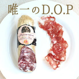 サンカルロ サラミ ピアチェンティーノ (ミニ) D.O.P. 【約280g】 <イタリア産> 【冷蔵品】