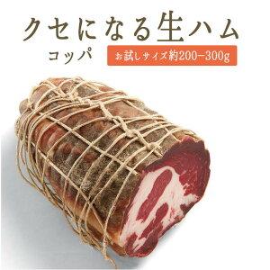 ◆コッパ カポッコロ <イタリア産>【お試しサイズ 約200-300g】【¥670/100g当たり再計算】【冷蔵品】