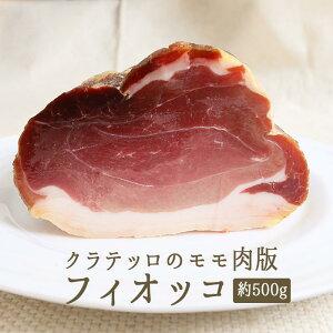 フィオッコ<イタリア産>【約500g】【¥620/100g当たり再計算】【冷蔵品】
