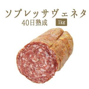 ソプレッサ ヴェネタsalami Salame Sopressa Veneta<イタリア産>【約1kg】【¥465/100g当たり再計算】【冷蔵品】