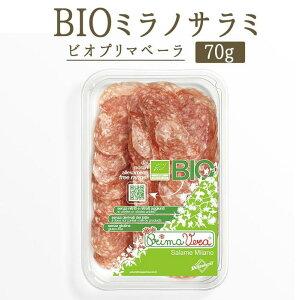 BIO ビオ ミラノサラミ <イタリア産> 【70g】 ビオプリマベーラ ペドラッツォーリ《あす楽》