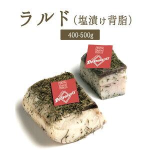 ペドラッツォーリ社 ラルド(塩漬けラード) lardo <イタリア産>【約400-500g】【¥600/100g当たり再計算】【冷蔵品】