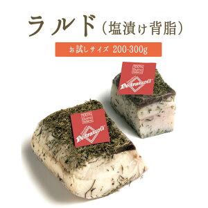 ◆ペドラッツォーリ社 ラルド(塩漬け ラード) lardo<イタリア産>【お試しサイズ 約200-300g】【¥650/100g当たり再計算】【冷蔵品】