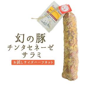 【あす楽】チンタセネーゼ豚 サラミ <イタリア産>【お試しサイズ 約190g】【冷蔵品】