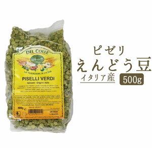 乾燥 えんどう豆(ドライピゼリ)<イタリア産>【500g】【常温品】【常温/冷蔵混載可】