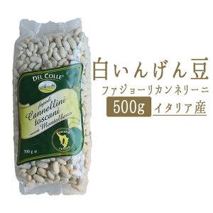 乾燥 白いんげん豆(ファジョーリ カンネリーニ)<イタリア産>【500g】【常温品】【常温/冷蔵混載可】