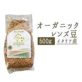 オーガニック レンズ豆 ランティーユ (レンティッキエ)<イタリア産> 【500g】【常温品】【常温/冷蔵混載可】