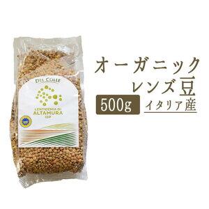 BIO ビオ レンズ豆 ランティーユ (レンティッキエ)<イタリア産> 【500g】【常温品】【常温/冷蔵混載可】