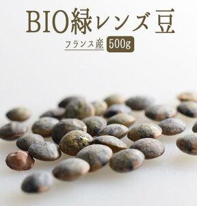 乾燥 緑 レンズ豆 (ランティーユ ヴェール)BIO (ビオ)Lentilles Vertes<フランス産>【500g】【常温品】【常温/冷蔵混載可】