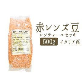 乾燥 赤レンズ豆(ドライ レンキエッテ ロッセ)レンズ豆<イタリア産>【500g】【常温品】【常温/冷蔵混載可】