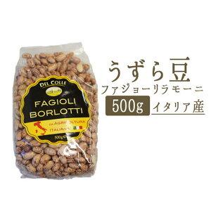 乾燥 うずら豆(ドライファジョーリラモーニ)<イタリア産>【500g】【常温品】【常温/冷蔵混載可】
