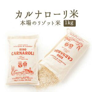 リゾット米 カルナローリ 米(リーゾ)  RISO CARNAROLI <イタリア産>【1kg】【常温品】【常温/冷蔵混載可】