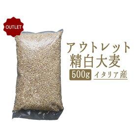 【アウトレット 訳あり sale】 精白大麦(オルツォ ペルラート)<イタリア産>【500g】【常温品】【常温/冷蔵混載可】