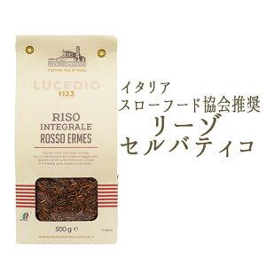リーゾロッソ(赤米)<イタリア産>【500g】【常温品】【常温/冷蔵混載可】【スローフード協会推奨】