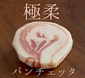 ◆パンチェッタ(生ベーコン)ロールタイプpancetta<イタリア産>(お試しサイズ)【約200-300g】【\480/100g当たり再計算】【冷蔵品】