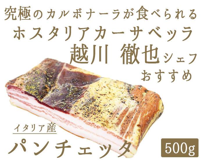 パンチェッタ(生ベーコン)pancetta<イタリア産>【約500g】【\420/100g当たり再計算】【冷蔵品】