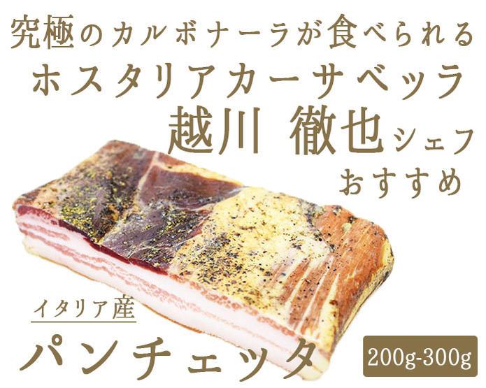 パンチェッタ(生ベーコン)pancetta<イタリア産>(お試しサイズ)【約200-300g】【\440/100g当たり再計算】【冷蔵品】