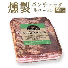 パンチェッタ アフミカータ(燻製 生ベーコン)pancetta<イタリア産>【約500g】【\420/100g当たり再計算】【冷蔵品】