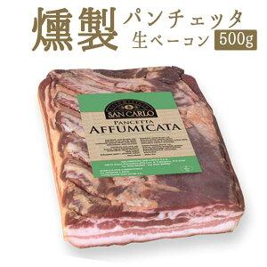 パンチェッタ アフミカータ(燻製 生ベーコン)pancetta<イタリア産>【約500g】【¥520/100g当たり再計算】【冷蔵品】