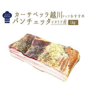 パンチェッタ(生ベーコン)pancetta<イタリア産>【約1kg】【\420/100g当たり再計算】【冷蔵品】