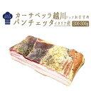 ◆パンチェッタ(生ベーコン)pancetta<イタリア産>(お試しサイズ)【約200-300g】【\440/100g当たり再計算】【冷…