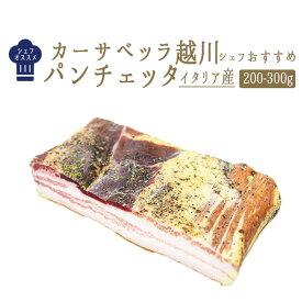 ◆パンチェッタ(生ベーコン)pancetta<イタリア産>(お試しサイズ)【約200-300g】【\440/100g当たり再計算】【冷蔵品】