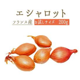 ◆エシャロット フランス野菜 香味野菜 <フランス産>【お試しサイズ 200g】【冷蔵品】