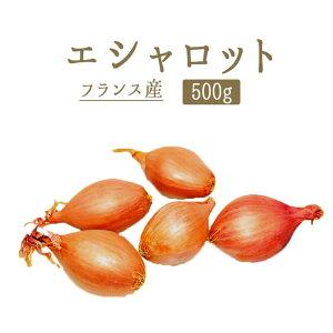 【あす楽】エシャロット フランス野菜 香味野菜<フランス産>【500g】【冷蔵品】