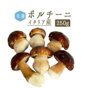 ◆【冷凍】冷凍ポルチーニ<イタリア産> porcini【250g】【冷凍品/冷蔵・常温商品との同梱不可】《あす楽》