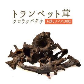 トランペット 黒ラッパ茸 (きのこ)フレッシュ<フランス産>【お試しサイズ 100g】【冷蔵品】