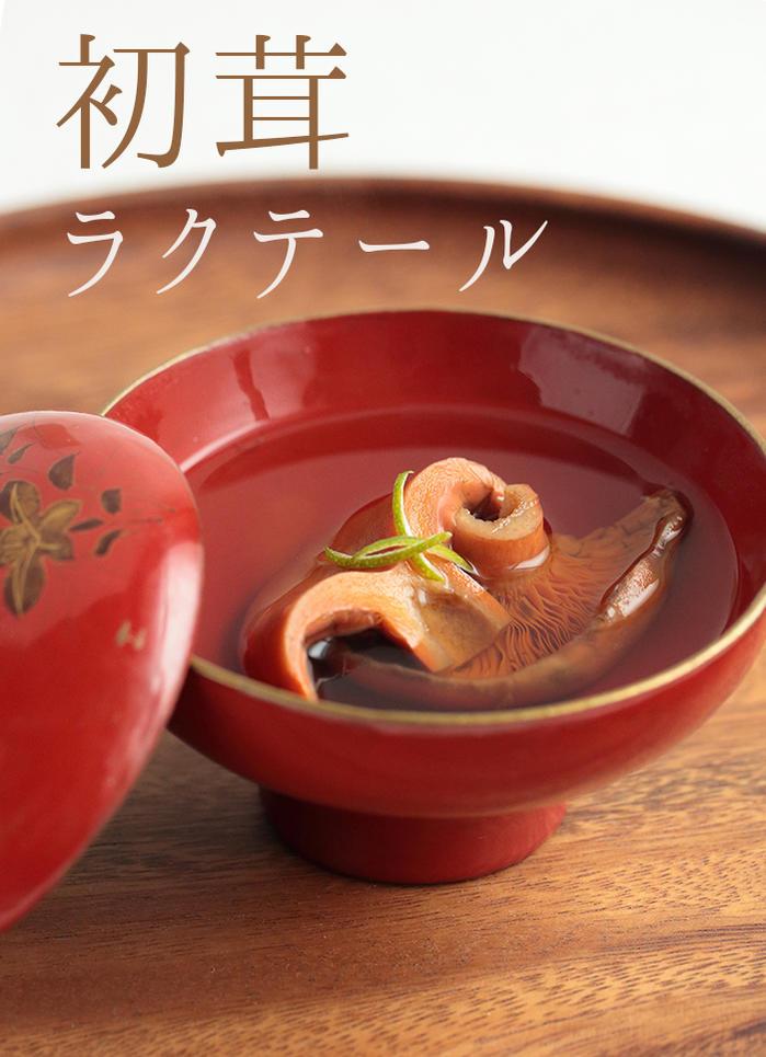 フレッシュ フランスきのこ ラクテール(初茸 はつたけ)<フランス産>【250g】【冷蔵品】