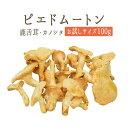 ◆ピエドムートン (カノシタ茸) フレッシュ pieds de mouton <フランス産>【お試しサイズ 約100g】【冷蔵品】