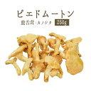 ピエドムートン (カノシタ茸) フレッシュ pieds de mouton <フランス産>【約250g】【冷蔵品】