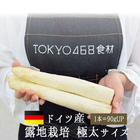 ホワイトアスパラ 極太 アスパラ  露地栽培 <ドイツ産> 【1kg】【冷蔵品】