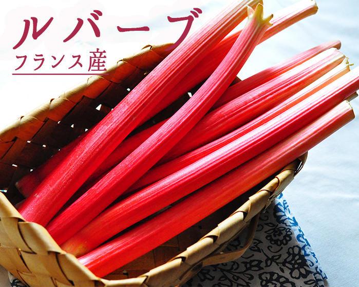 ルバーブ rhubarb 西洋野菜 ジャムやタルトに<フランス> 【300g】 【\320/100g再計算】