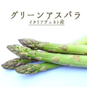 イタリア産 グリーンアスパラ アスパラ <イタリア ヴェネト産> 【250g】