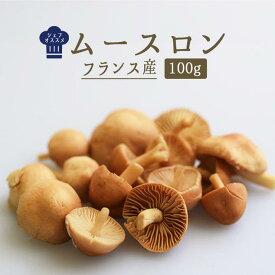 ◆ムースロン (シバフタケ 芝生茸)mousseron 【お試しサイズ 100g】<フランス産>【冷蔵品】