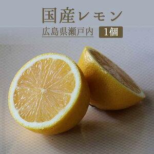 レモン <広島県瀬戸内産> 【1個=約90g】 低農薬 低化学肥料 防腐剤不使 ノーワックス フードロス