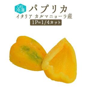CAS冷凍 パプリカ カルマニョーラ 【1P=(1/4カット)約50g〜80g】<イタリア カルマニョーラ産>【冷凍品】