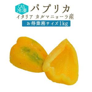 CAS冷凍 パプリカ カルマニョーラ 【業務用お得 1kg】<イタリア カルマニョーラ産>